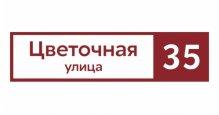 Фасадные материалы в Нижнем Новгороде Адресные таблички