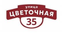 Адресные таблички на дом в Нижнем Новгороде Адресные таблички Фигурные