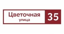 Адресные таблички на дом в Нижнем Новгороде Адресные таблички Прямоугольные